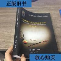 [二手旧书9成新]中国黑茶产业发展高峰论坛论文集 /中国湖南益阳