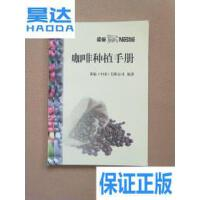 [二手旧书9成新]咖啡种植手册 /雀巢中国有限公司 编著 雀巢中国