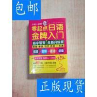 [二手旧书9成新]零起点日语金牌入门:修订升级版(发音单词句子?