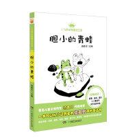 小飞熊动物童话王国第二辑 胆小的青蛙,汤素兰,湖南少儿出版社,9787535895011