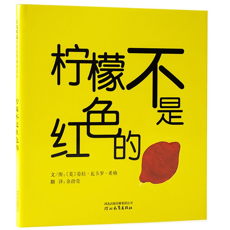 柠檬不是红色的 ★0-3岁启发精选低幼绘本:这本书适合低幼的颜色启蒙,通过镂空重合的有趣形式,将孩子带进色彩和形状巧妙结合的世界里。在翻页中,衬托不同的背景,苹果、胡萝卜、火烈鸟、月亮、灯光的颜色,像变魔术一样改变。