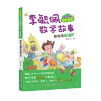 彩图版李毓佩数学故事冒险系列・数学国奇遇记