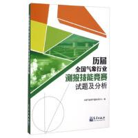 【二手书8成新】历届全国气象行业测报技能竞赛试题及分析 中国气象局气象探测中心 气象出版社