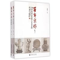 百年京作(20世纪北京传统工艺美术的传承与保护上下)