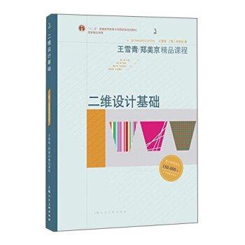 二维设计基础 【正版书籍】