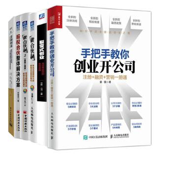 创业书籍6册 裂变式创业+正向创业+手把手教你创业开公司+新合伙制2+股权激励企业管理书籍成功励志畅销书
