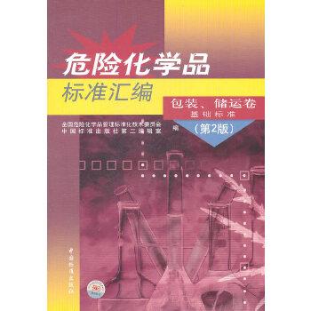 危险化学品标准汇编 包装、储运卷   基础标准(第2版)
