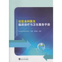 社区全科医生临床诊疗与卫生服务手册