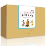 写给孩子的中国名人传记漫画版A辑(全10册・小牛顿人文馆)