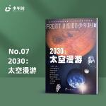 少年时07 2030:太空漫游 21世纪少年的阅读方式 打破学科壁垒 构筑立体关联 有视野 有境界 理性而乐观 和世界