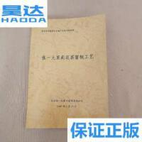 [二手旧书9成新]张一元茉莉花茶窨制工艺(*非物质文化遗产?