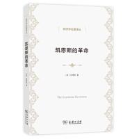 凯恩斯的革命,[美]克莱因,商务印书馆,9787100097833