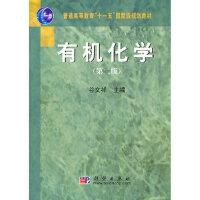 有机化学 第二版 谷文祥 科学出版社 9787030185310