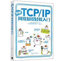 �D解TCP /IP�W�j知�R�p松入�T 日本Ank�件技�g公司 著 �鬏�控制�f�h互��W�f�h零基�A�W��W�j的入�T �算�C�W�j基