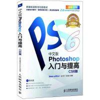 中文版Photoshop入门与提高(CS6版)