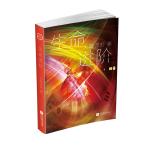 生命进阶-中国原创科幻文丛