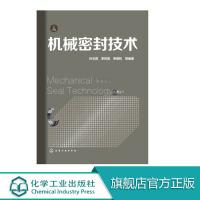 机械密封技术 化学工业出版社 9787122205131