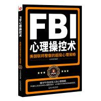 【二手书8成新】FBI心理操控术:美国联邦警察的超级心理策略 金圣荣 哈尔滨出版社