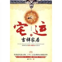 【正版二手书9成新左右】宅运之吉祥家居 大雨 中国画报出版社