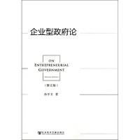 【正版二手书9成新左右】企业型论(修订版 孙学玉 社会科学文献出版社
