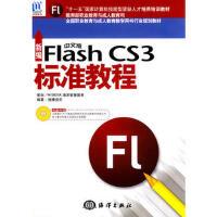 【二手书8成新】新编中文版Flash CS3标准教程 施博资讯著 海洋出版社