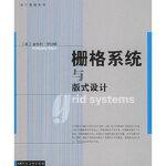栅格系统与版式设计 (美)伊拉姆(Elam,k.) ,王昊 上海人民美术出版社