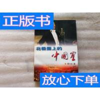 [二手旧书9成新]北极圈上的中国星 /蔡大生 中国文联出版社