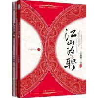 江山为聘,行烟烟,北方妇女儿童出版社,9787538547849