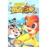 虹猫蓝兔勇者归来10 贺梦凡 安徽少年儿童出版社 9787539750262