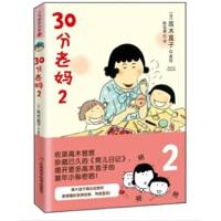 30分老妈2 高木直子,陈怡君 江西科学技术出版社 9787539039916
