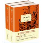 诺贝尔文学奖大系――日瓦戈医生(全2册)