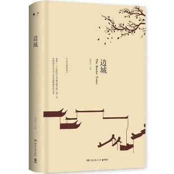 边城(2018版)(pdf+txt+epub+azw3+mobi电子书在线阅读下载)