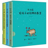 丰子恺给孩子的经典故事集