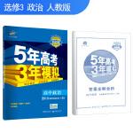 五三 高中政治 选修3 国家和国际组织常识 人教版 2020版高中同步 5年高考3年模拟 曲一线科学备考