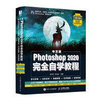 Photoshop 2020完全自�W教程 (全��l教程+558�超值)