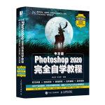 Photoshop 2020完全自学教程 (全视频教程+558页超值)
