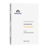 技术哲学导论(清华科史哲丛书)