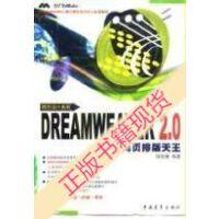 【二手旧书9成新】Dreamweaver 2.0网页排版天王_侯俊耀编著