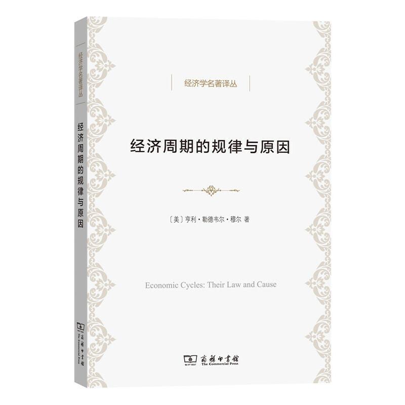 经济周期的规律与原因(经济学名著译丛) 20世纪早期研究经济周期规律的重要参考文献