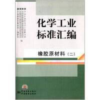 化学工业标准汇编:橡胶原材料(二)