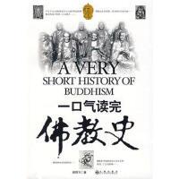 【正版二手书9成新左右】一口气读完佛教史 谢路军 九州出版社