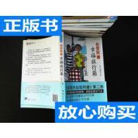 [二手旧书9新]幸福旅行箱:《佐贺的超级阿嬷》第二部 /[日]岛田?