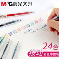 晨光文具本味系列彩色中性笔24色按动笔流行标记勾线小清新彩色笔水笔套装糖果色按动碳素手账笔H5603