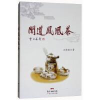 闻道凤凰茶 王维毅 广东人民出版社