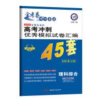 高考45套・高考冲刺优秀模拟试卷汇编45套 理科综合 全国卷Ⅰ卷(乙卷)(2019版)--天星教育