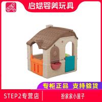 美国进口STEP2幼儿园玩具游戏屋塑料小房子过家家扮家家小屋子