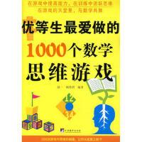 【二手书8成新】优生爱做的1000个数学思维游戏 赵一,杨艳利著 中央编译出版社
