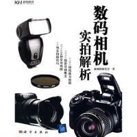 【正版二手书9成新左右】数码相机实拍解析 施威铭研究室 科学出版社