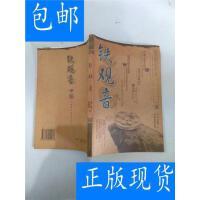 [二手旧书9成新]铁观音 /林治,蔡建明著 中国商业出版社