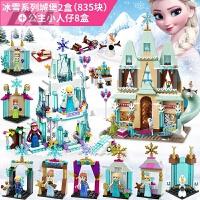 兼容乐高积木拼装女孩系列益智力爱莎公主城堡冰雪奇缘玩具7-8-10岁